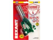 Газовая горелка-насадка Rexant GT-20 с пьезоподжигом (12-0020)