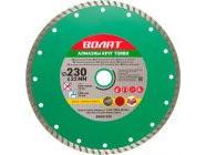 Алмазный круг 230х22мм универсальный Turbo (сухая и мокрая резка) Волат (89020-230)