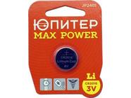 Батарейка CR2016 3V lithium 1шт. Юпитер MaxPower (JP2401)