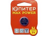 Батарейка CR2032 3V lithium 1шт. Юпитер MaxPower (JP2403)