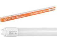 Лампа светодиодная T8 10 Вт 160-260В G13 6500К Юпитер (длина 600мм, аналог люмин. лампы 18Вт., 880Лм, холодный белый свет) (JP5040-02)