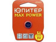 Батарейка CR1220 3V lithium 1шт. Юпитер MaxPower (JP2407)