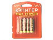 Батарейка AAA LR03 1.5V alkaline 4шт. Юпитер MaxPower (JP2202)