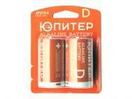 Батарейка D LR20 1.5V alkaline 2шт. Юпитер (JP2104)