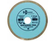 Диск алмазный 125 Сплошной Керамик Pro супер тонкий Trio-Diamond 370125